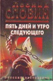 Пять дней и утро следующего - Словин Леонид Семенович
