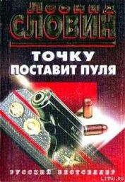 Точку поставит пуля - Словин Леонид Семенович