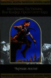 Черная магия - Йолен Джейн