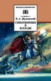Стихотворения и баллады - Жуковский Василий Андреевич