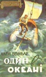 Один в океані - Бомбар Ален