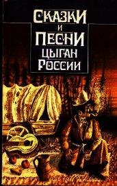 Сказки и песни цыган России