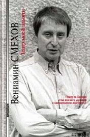 Книга Театр моей памяти - Автор Смехов Вениамин Борисович