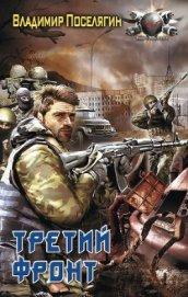 Третий фронт (СИ) - Поселягин Владимир Геннадьевич