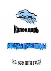 Календарь народных примет погоды на все дни года - Селянгина Клара Николаевна
