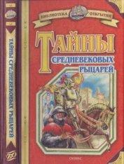 Тайны средневековых рыцарей - Малов Владимир Игоревич