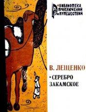 Серебро закамское - Лещенко Василий Юрьевич