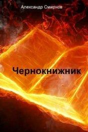 Чернокнижник - Смирнов Андрей