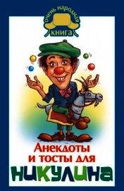 Книга Анекдоты и тосты для Никулина - Автор Бекичева Юлия
