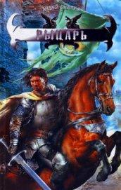 Рыцарь - Смирнов Андрей