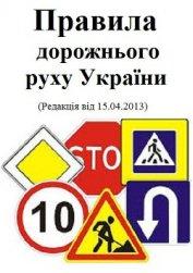 Правила дорожнього руху - Кабінет Міністрів України