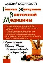 Книга Главные жемчужины восточной медицины - Автор Кашницкий Савелий