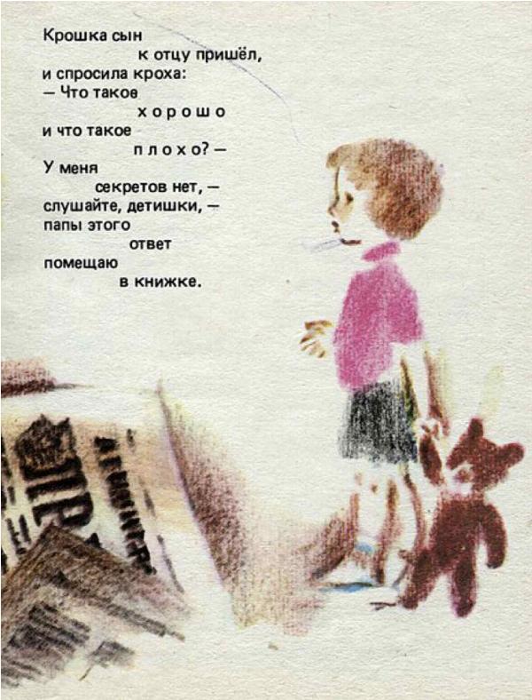 Что такое хорошо и что такое плохо (рисунки Р. Гудзенко) - _2.jpg