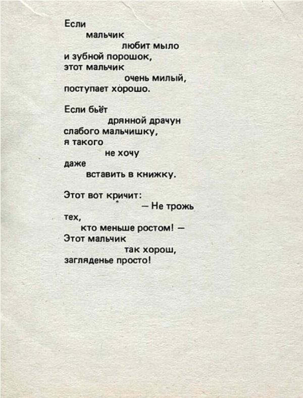 Что такое хорошо и что такое плохо (рисунки Р. Гудзенко) - _6.jpg