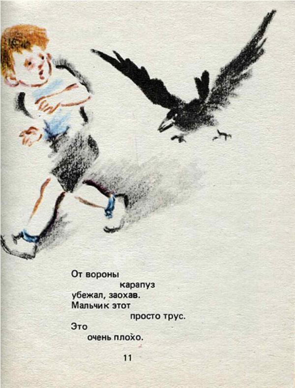 Что такое хорошо и что такое плохо (рисунки Р. Гудзенко) - _10.jpg