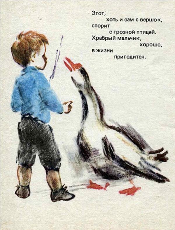 Что такое хорошо и что такое плохо (рисунки Р. Гудзенко) - _11.jpg