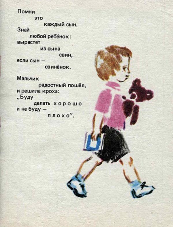Что такое хорошо и что такое плохо (рисунки Р. Гудзенко) - _14.jpg