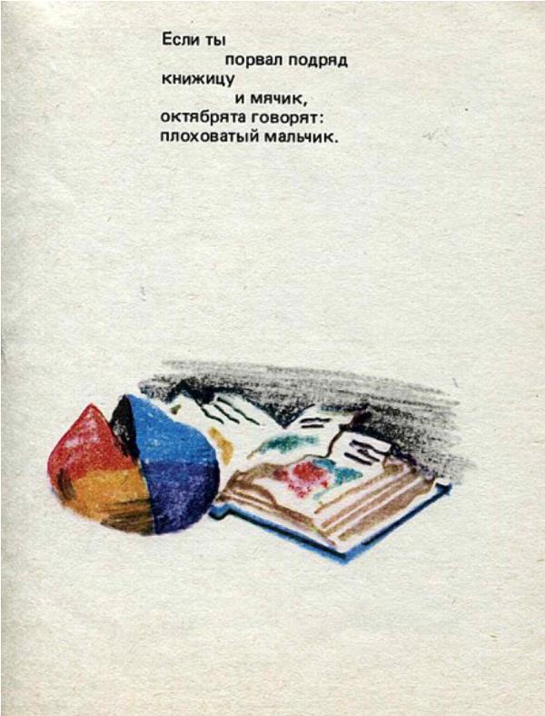 Что такое хорошо и что такое плохо (рисунки Р. Гудзенко) - _8.jpg