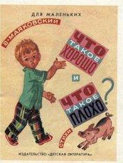 Что такое хорошо и что такое плохо (рисунки Т. Бураковой) - Маяковский Владимир Владимирович