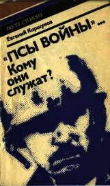 «Псы войны»... Кому они служат? - Коршунов Евгений Анатольевич