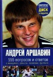 Андрей Аршавин. 555 вопросов и ответов