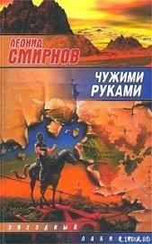 Чужими руками - Смирнов Леонид Эллиевич