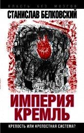 Империя Кремль. Крепость или крепостная система?
