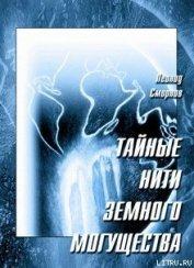 Книга Тайные нити земного могущества - Автор Смирнов Леонид Леонидович