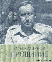 Прощание - Смирнов Олег Павлович