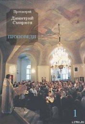 Проповеди 1 - Протоиерей (Смирнов) Димитрий