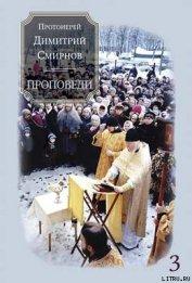 Проповеди 3 - Протоиерей (Смирнов) Димитрий