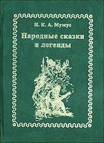 Народные сказки и легенды - Музеус Иоганн Карл Август