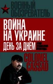 Война на Украине день за днем. «Рупор тоталитарной пропаганды»