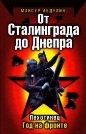От Сталинграда до Днепра - Абдулин Мансур Гизатулович