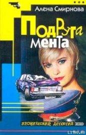 Подруга мента - Смирнова Алена