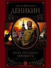 Путь русского офицера (сборник)