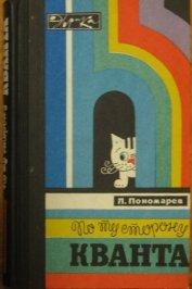 Книга По ту сторону кванта - Автор Пономарев Леонид Иванович