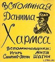 Вспоминая Даниила Хармса - Смирнов-Охтин Игорь
