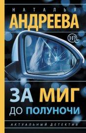 За миг до полуночи - Андреева Наталья Вячеславовна
