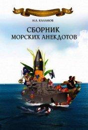 Книга Сборник морских анекдотов - Автор Каланов Николай Александрович