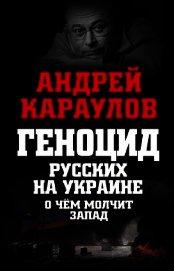 Геноцид русских на Украине. О чем молчит Запад - Караулов Андрей Викторович