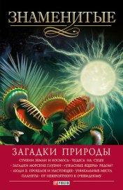 Знаменитые загадки природы - Сядро Владимир Владимирович