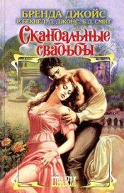 Красавица и чудовище - Смит Барбара Доусон
