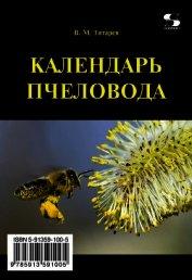 Книга Календарь пчеловода - Автор Титарев Владимир Максимович