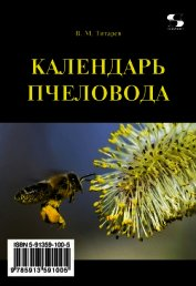 Календарь пчеловода - Титарев Владимир Максимович