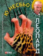 Леопард - Несбьо Ю