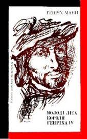 Молоді літа короля Генріха IV - Манн Генрих