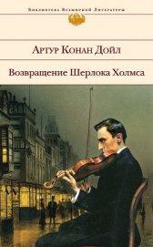 Возвращение Шерлока Холмса. Сборник - Дойл Артур Игнатиус Конан