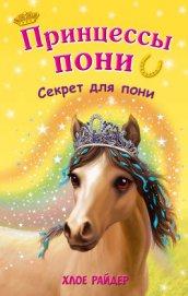 Секрет для пони - Райдер Хлое