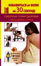 Книга Избавиться от боли за 30 секунд! Секретные точки здоровья. Тайны древнего Китая - Автор Коваль Дмитрий
